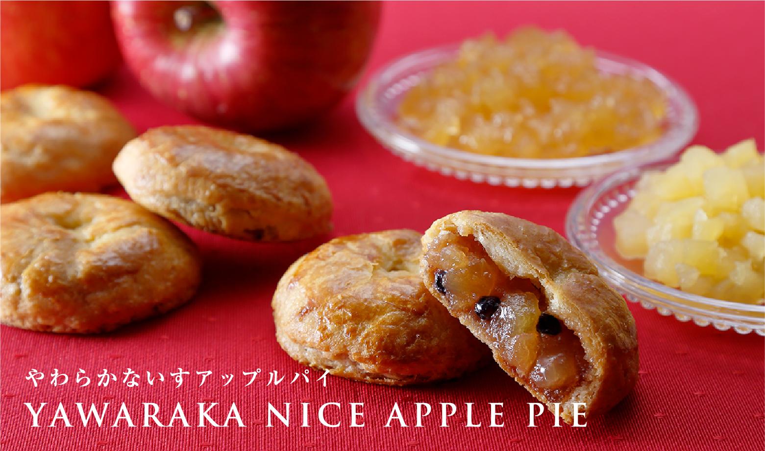 やわらかないすアップルパイ