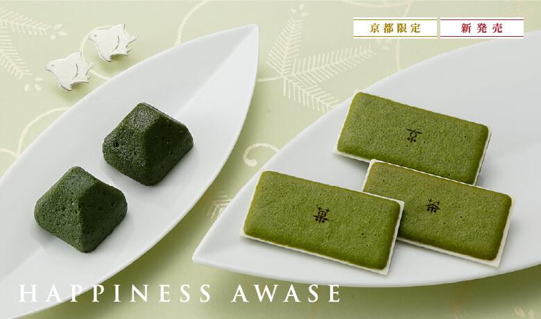 ハピネス_茶の菓生茶