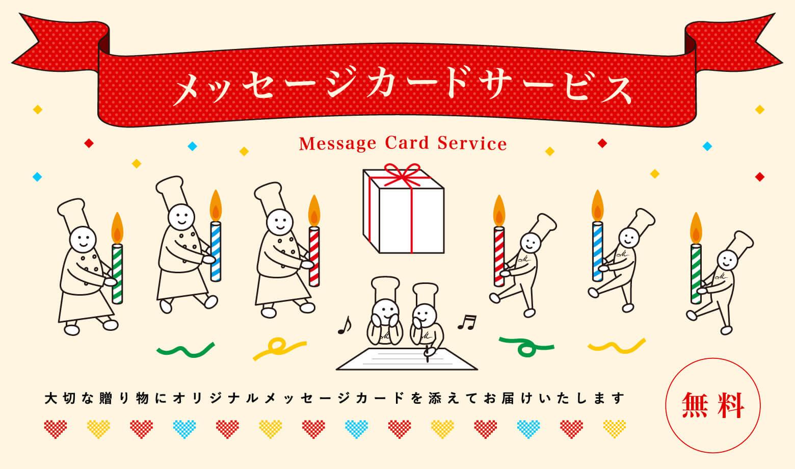 メッセージカードサービス(無料)