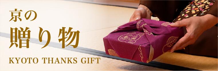 京都の贈り物