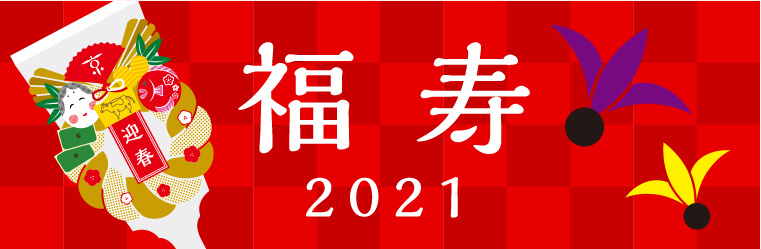福寿 2021