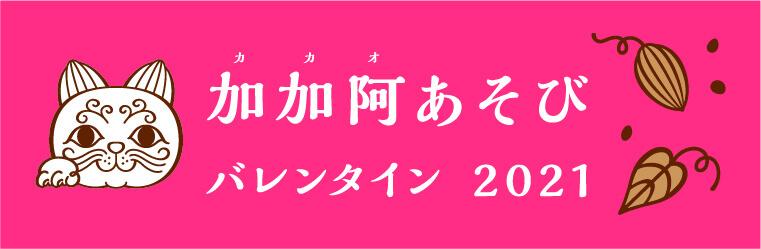 加加阿あそび バレンタイン2021